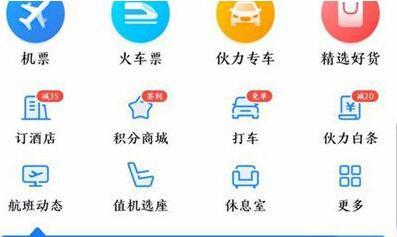 航班管家app怎么查询航班动态信息