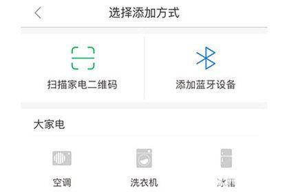 美居app怎么连接空调设备