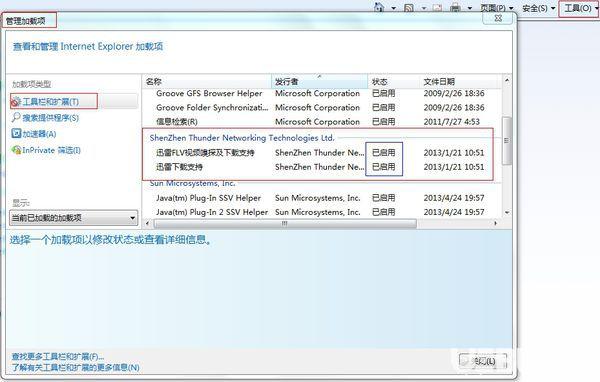 怎么设置浏览器默认使用迅雷下载资源
