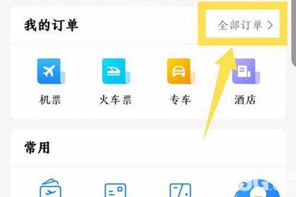 航班管家app怎么查询航班动态信息2