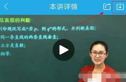简单课堂app怎么下载课程视频