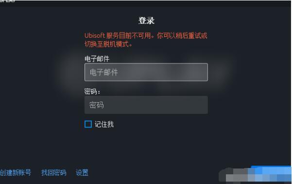 """Uplay平台提示""""失去连接:Ubisoft服务目前不可用""""解决方法介绍"""
