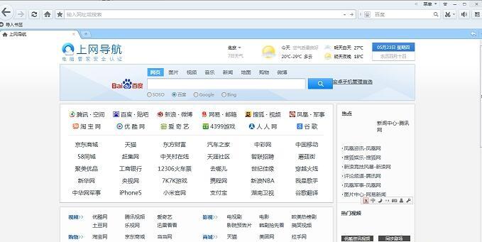 QQ浏览器演示图