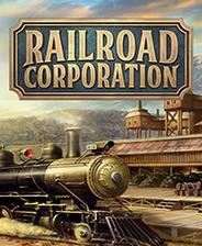 铁路公司(Railroad Corporation)中文版下载|《铁路公司》简体中文免安装版下载