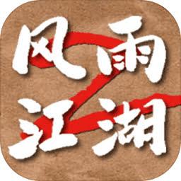 风雨江湖2手游下载|风雨江湖2官方版 v1.0 安卓版下载