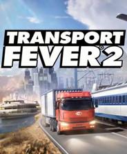 狂热运输2(Transport Fever 2)中文版下载|《狂热运输2》简体中文版下载
