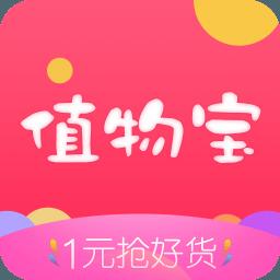 值物宝app下载|值物宝 v0.0.5 安卓版下载