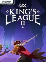 国王联赛2中文版下载|《国王联赛2》免安装简体中文版下载