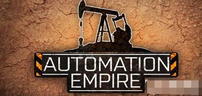 自动化帝国(Automation Empire)中文版
