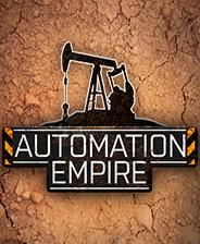 自动化帝国(Automation Empire)中文版下载|《自动化帝国》简体中文免安装版下载