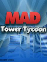 疯狂高楼大亨(Mad Tower Tycoon)中文版下载|《疯狂高楼大亨》v19.11.02A免安装中文版下载