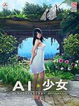 AI少女汉化版下载-《AI少女》完整汉化补丁下载下载