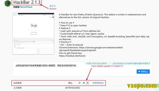 火狐插件hackbar