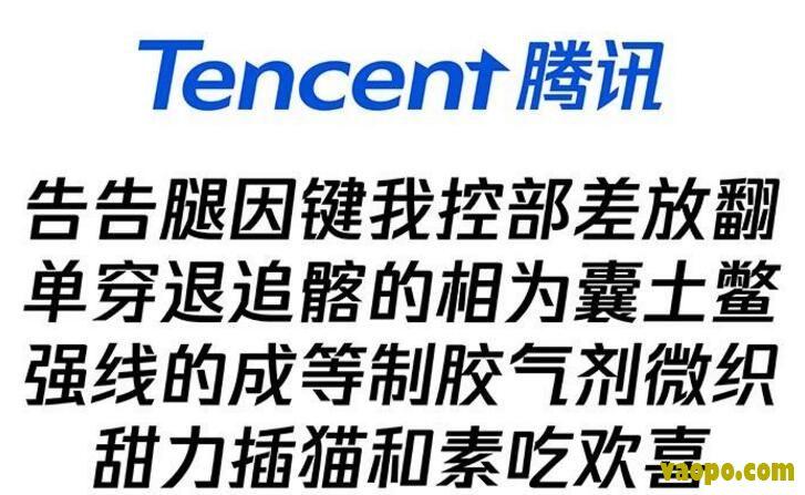 腾讯字库logo字体预览图