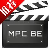 mpc-be全能视频播放器下载 全能视频播放器(mpc-be) v1.5.4.4960(1223)绿色中文版下载