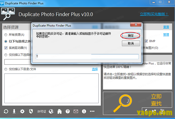 Duplicate Photo Finder Plus安装图4