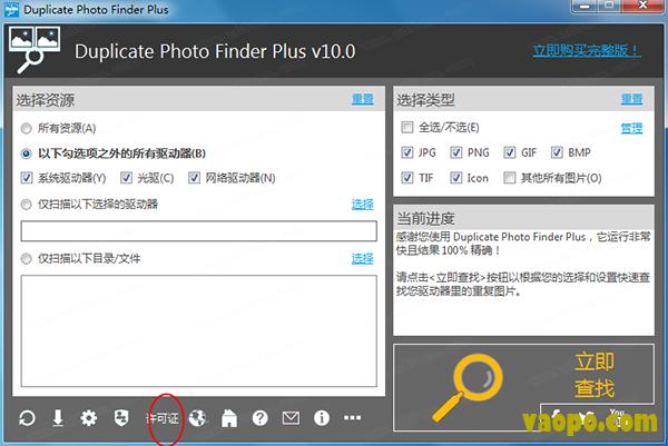 Duplicate Photo Finder Plus安装图3