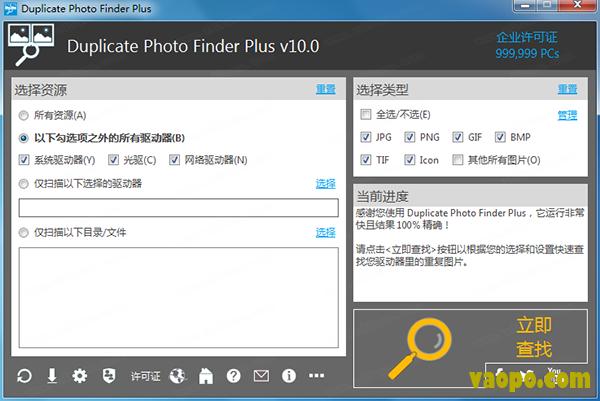 Duplicate Photo Finder Plus中文破解版