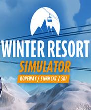 冬季度假胜地模拟器(Winter Resort Simulator)中文版下载|《冬季度假胜地模拟器》中文免安装版下载