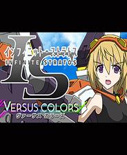无限斯特拉托斯(IS -Infinite Stratos- Versus Colors)中文版下载 《无限斯特拉托斯》中文免安装版下载