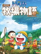 《哆啦A梦牧场物语》v1.0.1 免安装简体中文版下载