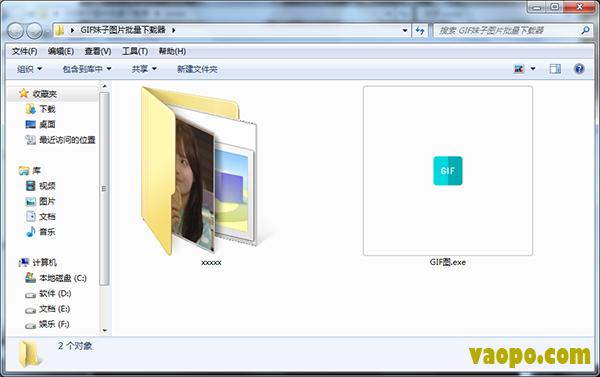 GIF妹子图片下载工具使用图2