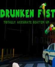 醉拳(Drunken Fist)中文版下载|《醉拳》中文免安装版下载