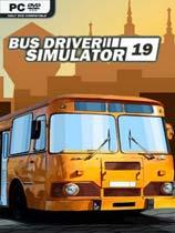 巴士司机模拟器2019版下载|《巴士司机模拟器2019》免安装简体中文版下载