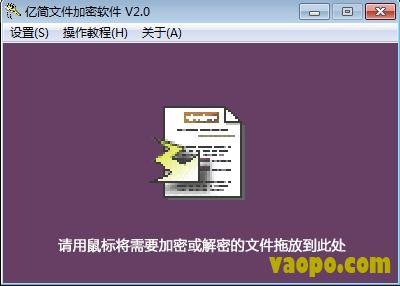 亿简文件加密工具下载|亿简文件加密软件 2.0官方版下载