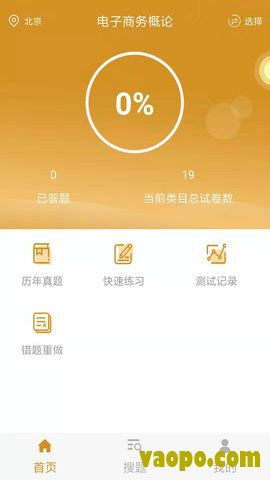 工商管理自考app