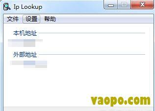 小巧的电脑IP地址查询软件使用图1