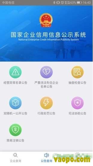 公示系统app