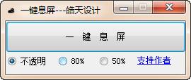 一键关闭windows系统屏幕工具下载-windows一键息屏 v1.0.0.0 绿色版下载