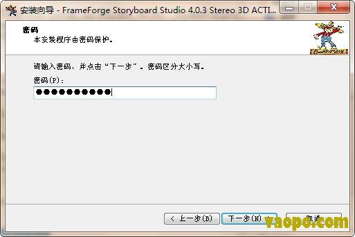 电影分镜软件安装图2