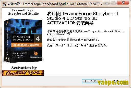 电影分镜软件安装图1