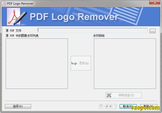 2020PDF水印工具