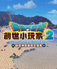 勇者斗恶龙:创世小玩家2中文版下载|《勇者斗恶龙创世小玩家2》简体中文版下载