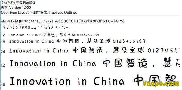 三极萌娃简体字体