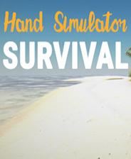 《手掌模拟器生存》 3DM汉化组汉化补丁v1.0绿色版下载