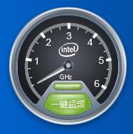 CPU超频软件下载|一键超频器 2.1.9.24官方版下载