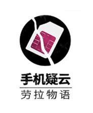 手机疑云之劳拉物语(Another Lost Phone: Laura's Story)中文汉化版下载|《手机疑云之劳拉物语》简体中文免安装版下载