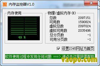 内存监控器 v1.0 绿色版下载