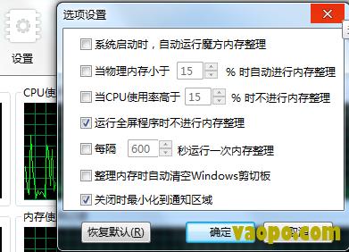魔方内存整理工具 v3.1.1.0 绿色版下载