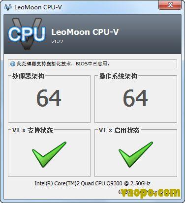 cpu虚拟化检测工具(LeoMoon CPU-V) v1.22 绿色版下载