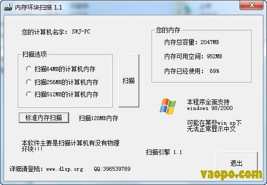 内存坏块扫描测试软件 v1.1中文绿色版下载