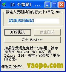 MemTest内存检测工具 v4.0 汉化特别版下载