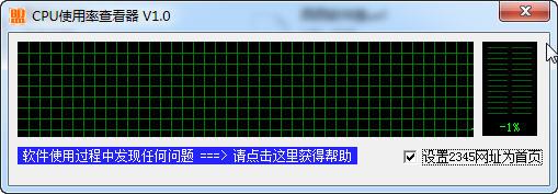 CPU使用率查看器 v1.0 绿色版下载