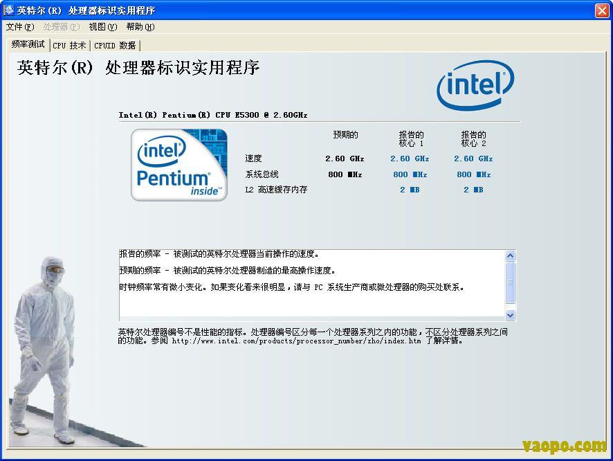 英特尔处理器标识实用程序