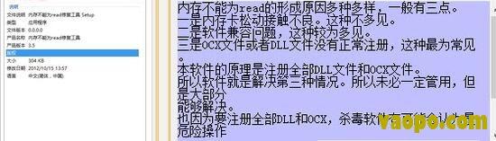 库索族内存不能为read修复工具大师