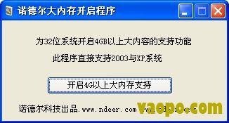 诺德尔大内存开启程序 绿色版下载